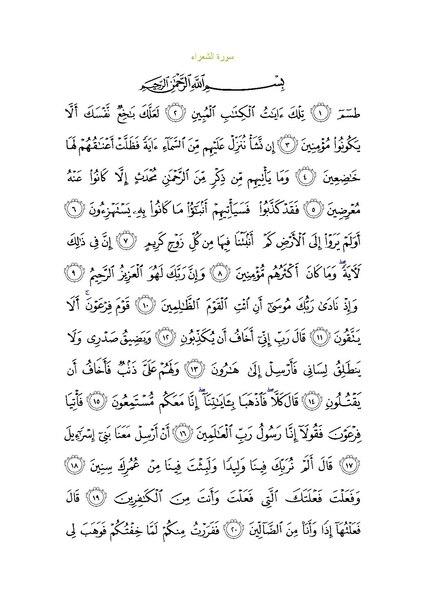 File:Sura26.pdf