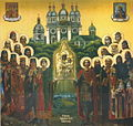 Synaxis of the Smolensk saints.jpg
