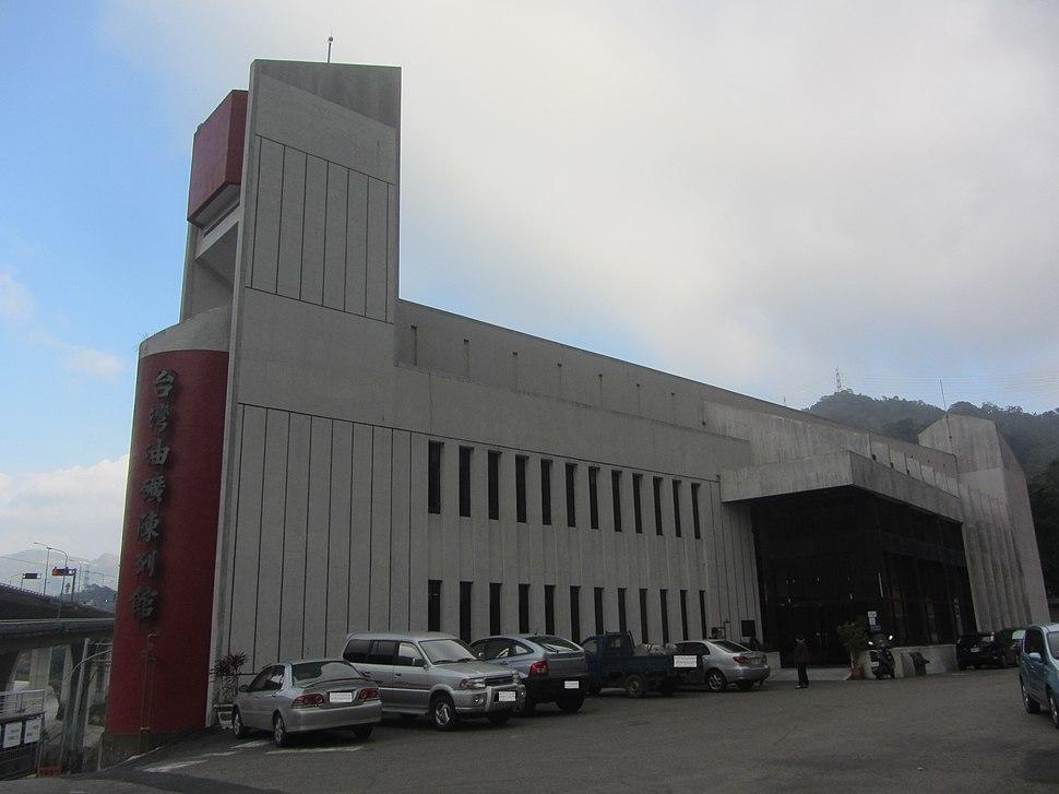 Taiwan Oil Field Exhibition Hall