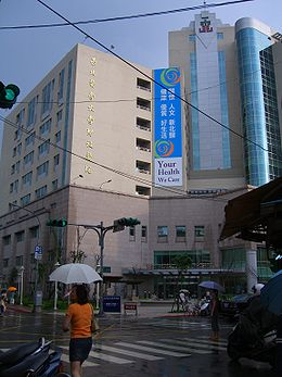 Taiwan Taipei Medical University Hospital Building.JPG