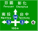Taiwan road sign Art096.2-2012.png