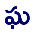Telugu-alphabet-ఘఘ.png