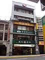 Ten Ren's Tea Culture Building 20180616.jpg
