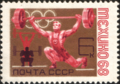 The Soviet Union 1968 CPA 3646 stamp (Olympic Weightlifting. Snatch).png