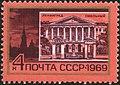 The Soviet Union 1969 CPA 3742 stamp (Smolny Institute, Saint Petersburg).jpg