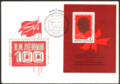 The Soviet Union 1970 lapkin 70-30 cover with stamp CPA 3864 (All Union Philatelic Exhibition).png