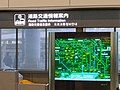 The first thing that greeted me at Narita airport (4230988766).jpg