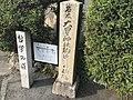 The sign of Tetsugaku no Michi.jpg