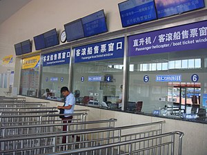 Haikou Port New Seaport - Image: Ticket windows at Haikou Port New Seaport 01