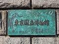 Tokyo National Museum Main Gate Sign P9234934.jpg