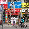 Two men are working to install street ads.jpg
