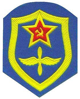 Краснодарское Высшее Военное Авиационное Училище