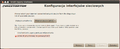 Ubuntu 10.04 firestarter2.png