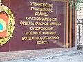 Ulianovsk uchil.jpg