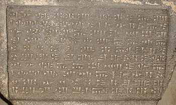 Urartian inscription in Erebuni.jpg