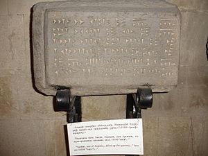 Erebuni Museum - Image: Urartian language stone, Erebuni museum