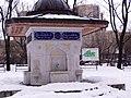 Wien-Türkenschanzpark Yunus-Emre-Brunnen.jpg