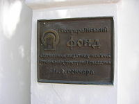 Wikiexpedition-to-Kiev-Pechersk-Lavra-04.jpg
