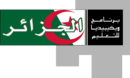 Wikipedia Education Program Algeria logo.png
