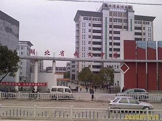 Wuxue - Image: Wuxue high school gate