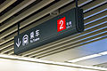 Xi'an Metro Signs.jpg