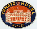 Yamato Hotel (Mukden) Logo.jpg