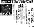Yomiuri Shimbun newspaper clipping (27 May 1959 issue).jpg