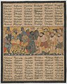 """Bahram Gur Exhibiting his Prowess in Wrestling at the Court of Shangul, King of India"", Folio from a Shahnama (Book of Kings) MET DP215667.jpg"
