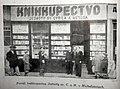 Časopis Jednota 1944 Slovensko3.jpg