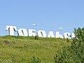 Въездной знак, Тобольск.jpg