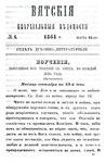Вятские епархиальные ведомости. 1864. №06 (дух.-лит.).pdf