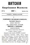 Вятские епархиальные ведомости. 1867. №15 (офиц.).pdf