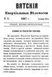 Вятские епархиальные ведомости. 1867. №24 (дух.-лит.).pdf