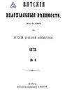Вятские епархиальные ведомости. 1878. №06 (офиц.).pdf