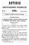 Вятские епархиальные ведомости. 1879. №14 (дух.-лит.).pdf