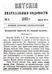 Вятские епархиальные ведомости. 1883. №08 (дух.-лит.).pdf