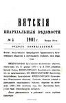 Вятские епархиальные ведомости. 1901. №02 (офиц.).pdf