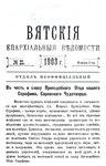 Вятские епархиальные ведомости. 1903. №21 (неофиц.).pdf