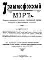 Граммофонный мир. 1910. №01.pdf