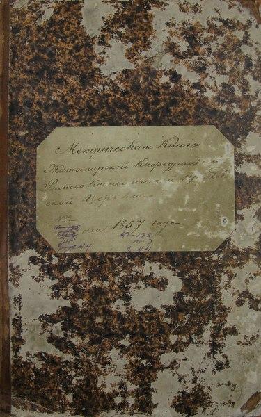 File:ДАЖО 178-03-0044. 1857 рік. Метрична книга Житомирського костелу.pdf