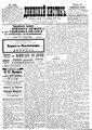 Двинский листок №160 (1901).pdf