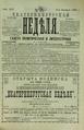 Екатеринбургская неделя. 1892. №48.pdf