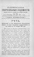 Екатеринославские епархиальные ведомости Отдел неофициальный N 29 (11 октября 1901 г).pdf
