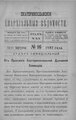 Екатеринославские епархиальные ведомости Отдел официальный N 16 (15 августа 1892 г) Год 21.pdf