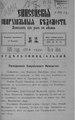Енисейские епархиальные ведомости. 1905. №12.pdf