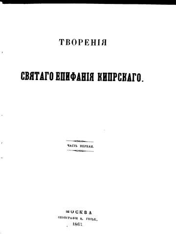 Епифанiй Кипрскiй. Творенiя