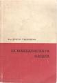 За Македонската нација.pdf