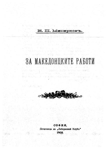 File:За македонските работи - Крсте Петков Мисирков.djvu