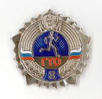 Знак отличия ГТО. VIII ступень. Серебро.png