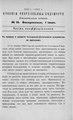 Киевские епархиальные ведомости. 1903. №13. Часть неофиц.pdf